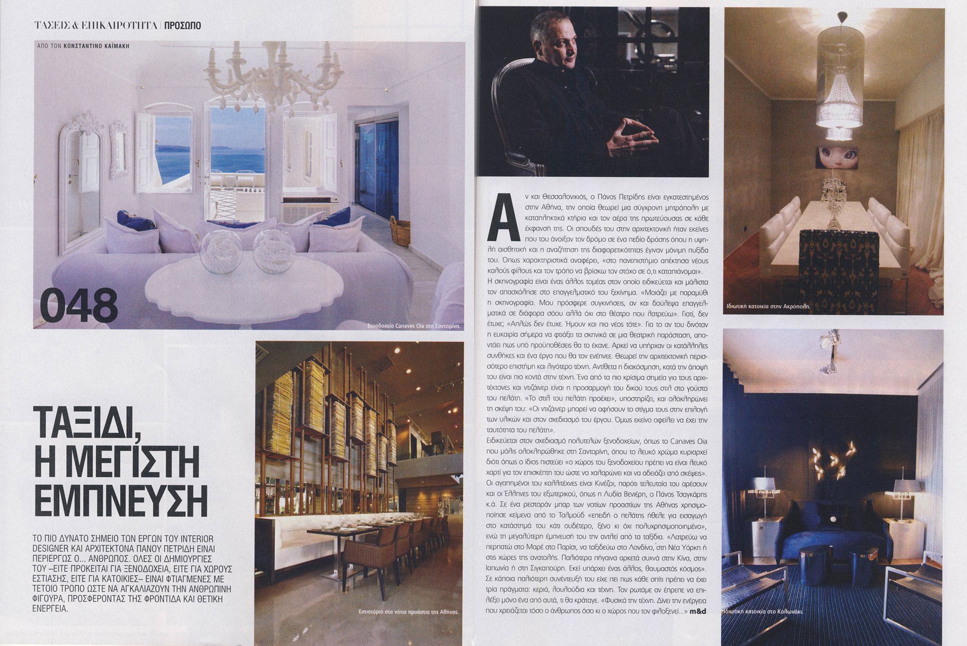 Magazine decoration maison avec maison chic magazine may for Revue de decoration interieure